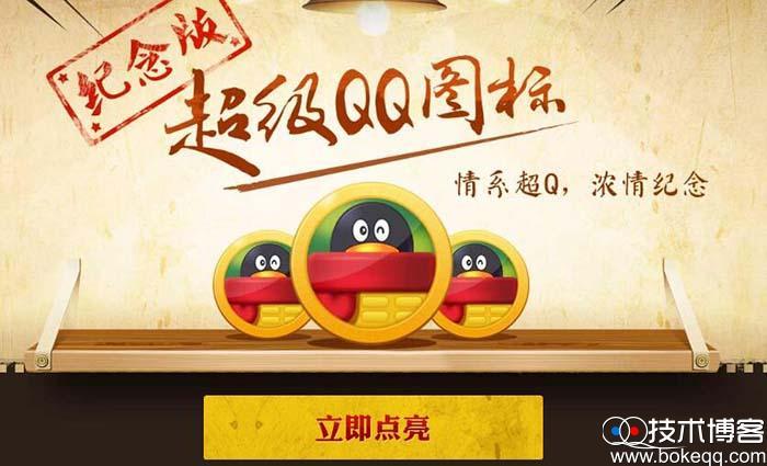 免费点亮超级QQ纪念版图标 必须本身有QQ会员