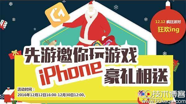 先游邀你玩游戏 iphone豪礼相送 圣诞狂欢抽Q币和实物