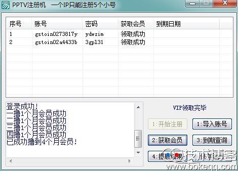 PPTV一键注册帐号并领取4个月会员工具