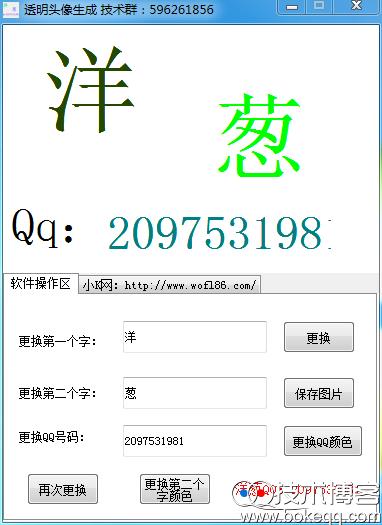 QQ透明头像生成小软件