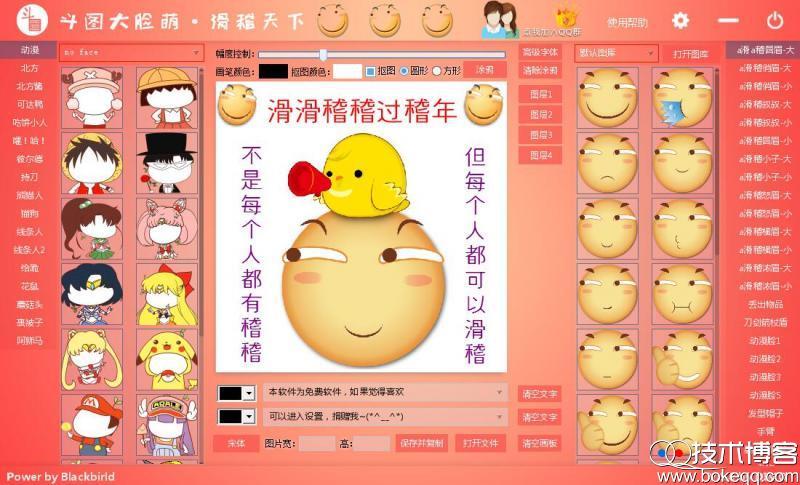 斗图大脸萌迅速制作斗图表情神器5.0 表情制作器 QQ表情  第2张