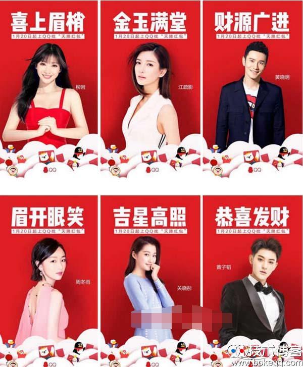 QQ2017年春节三大红包玩法各种红包抢不停
