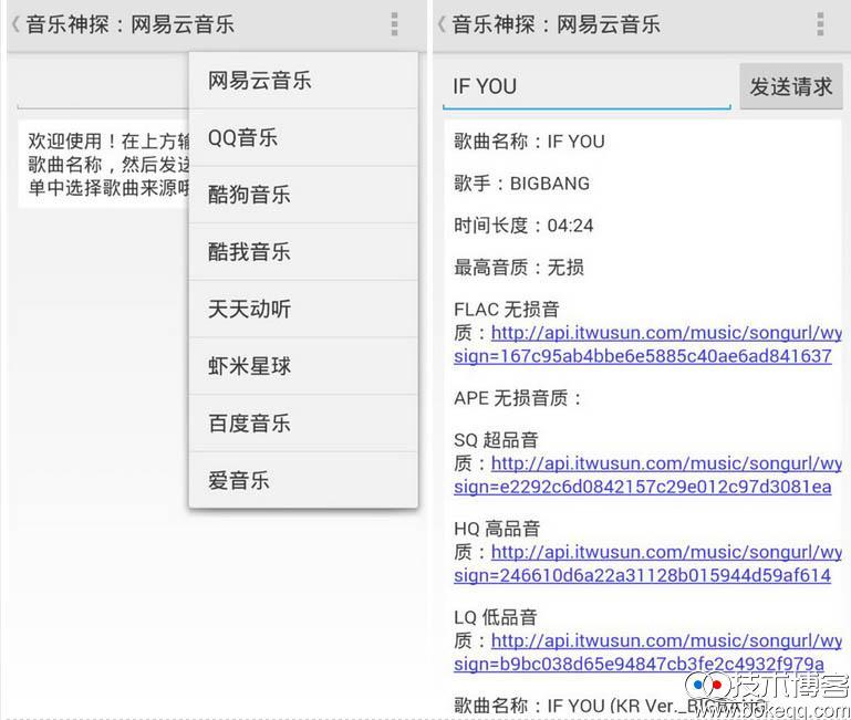 安卓版音乐神探v2.1.2 下全网无损音乐神器